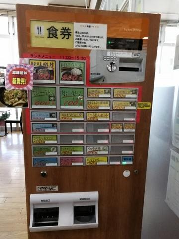 あぐれっしゅげんき村券売機.jpg