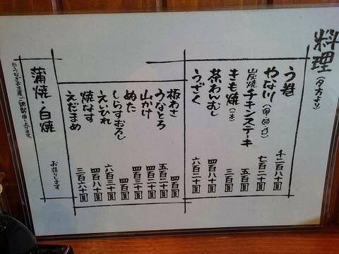 うなぎ 和友①.jpg