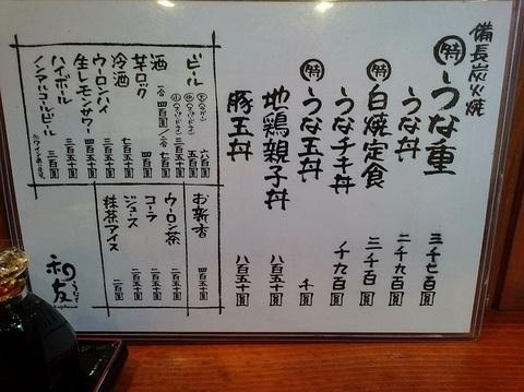 うなぎ 和友②.jpg