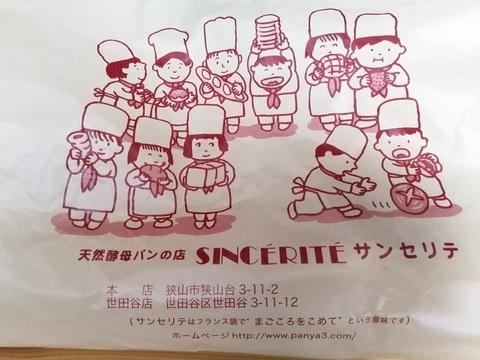 サンセリテ②.jpg