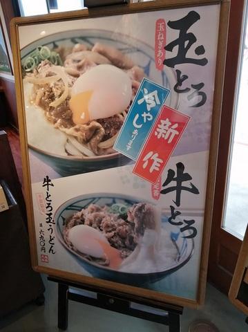 丸亀①.jpg
