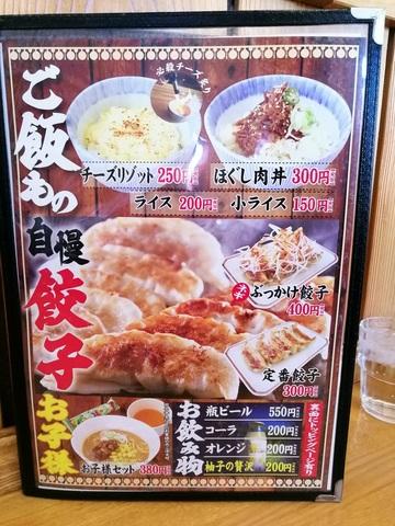 味噌の巽や⑦.jpg