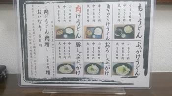 喜久屋メニュー.jpg