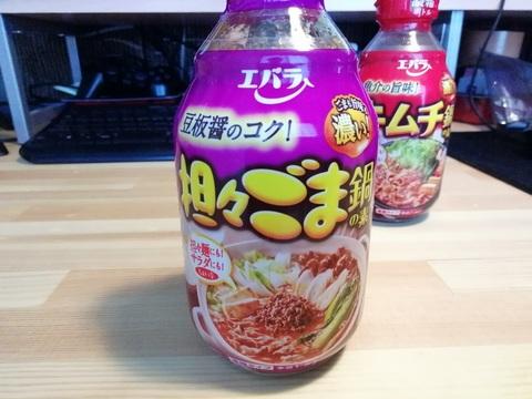 坦々ごま鍋の素①.jpg