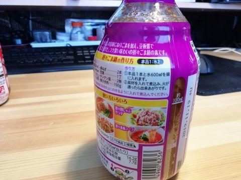 坦々ごま鍋の素③.jpg
