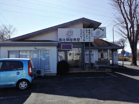 恵比須屋①.jpg