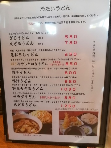 手打麺THE・うどん 大③.jpg