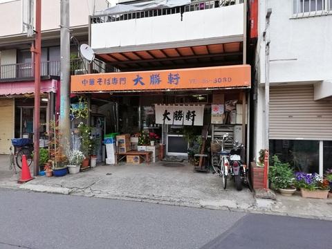 狭山ヶ丘大勝軒1①.jpg