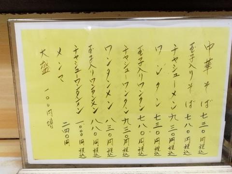 狭山ヶ丘大勝軒②.jpg