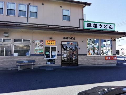 藤店①.jpg