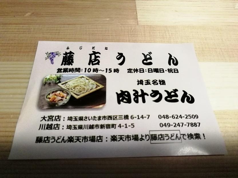 藤店 チラシ.jpg