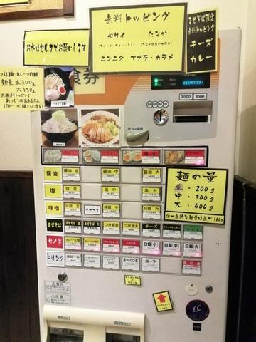 麺たなか①.jpg