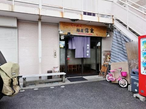 麺屋信玄①.jpg