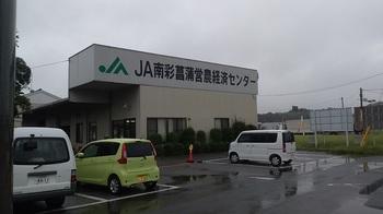 JA南彩農協食堂 隣.jpg